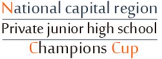 首都圏私立中学校チャンピオンズカップ